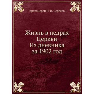 Жизнь в недрах Церкви (Издательство: Нобель Пресс)