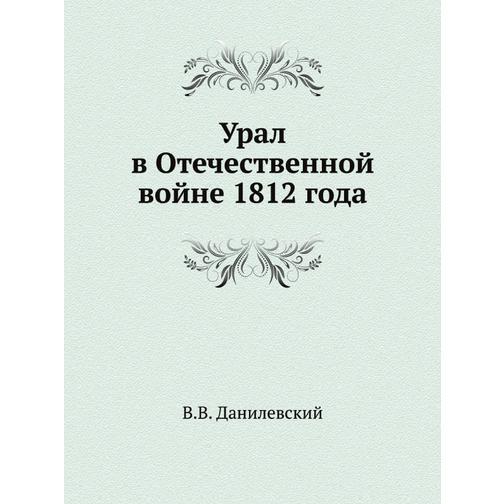 Урал в Отечественной войне 1812 года 38716783