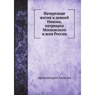 Начертание жития и деяний Никона, патриарха Московского и всея России (Год публикации: 2014)