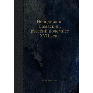 Иеродиакон Дамаскин, русский полемист XVII века