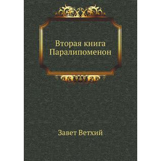 Вторая книга Паралипоменон