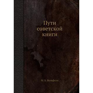Пути советской книги