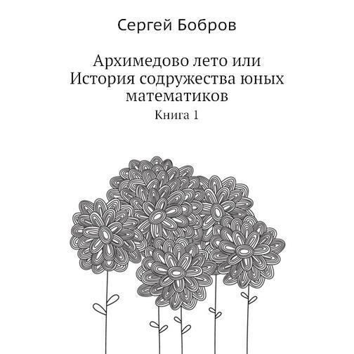Архимедово лето или История содружества юных математиков 38717526