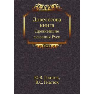 Довелесова книга. Древнейшие сказания Руси