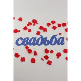 """Декор-надпись """"Свадьба""""/синий"""