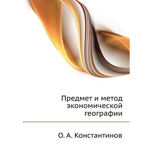 Предмет и метод экономической географии 38716787