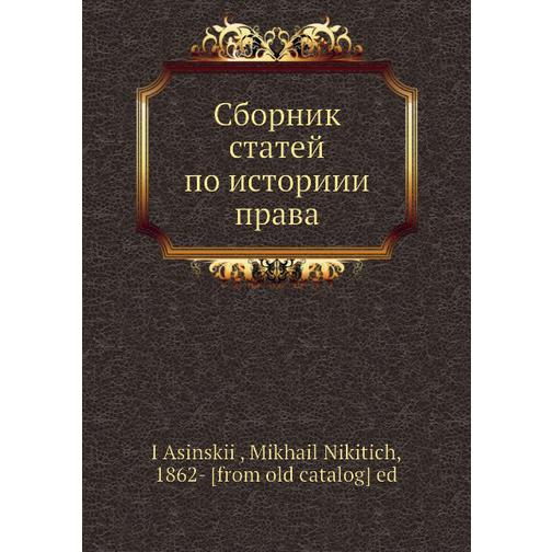 Сборник статей по историии права 38716607