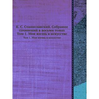 К. С. Станиславский. Собрание сочинений в восьми томах