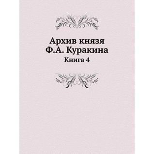 Архив князя Ф.А. Куракина (ISBN 13: 978-5-517-88690-3)
