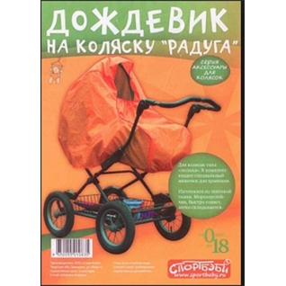 Дождевик на коляску люльку Спортбэби Радуга ак.0010