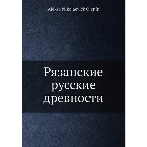 Рязанские русские древности (Год публикации: 2012) 38716551