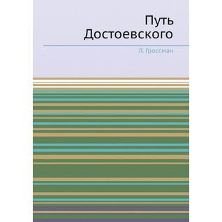 Путь Достоевского