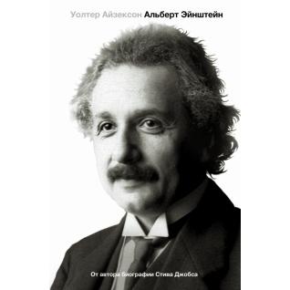 """Уолтер Айзексон """"Эйнштейн. Его жизнь и его Вселенная, 978-5-17-079635-9"""""""