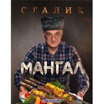 Сталик Ханкишиев. Книга Мангал, 978-5-17-077687-0, 978517077687018+