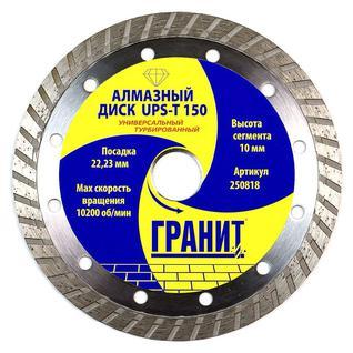 Диск алмазный универсальный 150 мм для УШМ (болгарки) турбированный UPS-T ГРАНИТ [250818]