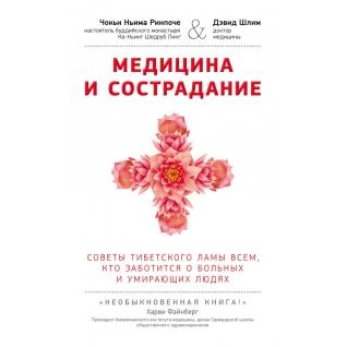 Чокьи Ньима Ринпоче. Книга Медицина и сострадание. Советы тибетского Ламы всем, кто заботится о больных и умирающих людях (16+)18+