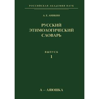Русский этимологический словарь. Выпуск 1. А-Аяюшка