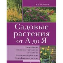 В. В. Воронцов. Книга Садовые растения от А до Я, 978-5-906171-35-1, 978590617135118+