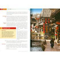 Ханс-Вильм Шютте. Китай. Путеводитель с подробной большой картой, 978-5-94161-509-4