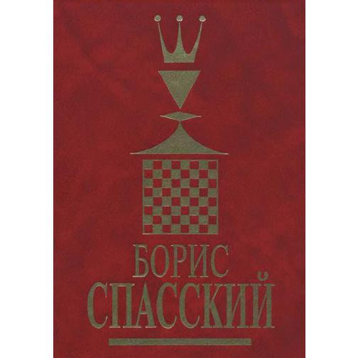 Борис Спасский (ISBN 10: 5-93260-006-3) 38732713