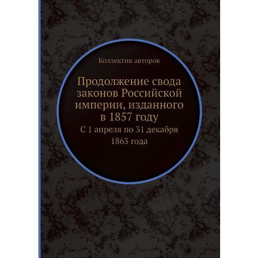 Продолжение свода законов Российской империи, изданного в 1857 году 38732407