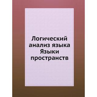 Логический анализ языка. Языки пространств (ISBN 10: 5785901749)