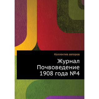 Журнал Почвоведение 1908 года №4