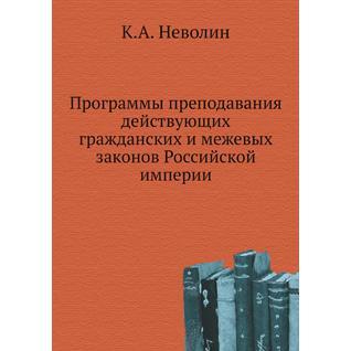 Программы преподавания действующих гражданских и межевых законов Российской империи