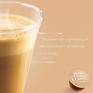 Кофе в капсулах Nescafe Dolce Gusto Cortado 16 кап
