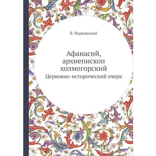 Афанасий, архиепископ холмогорский 38732712