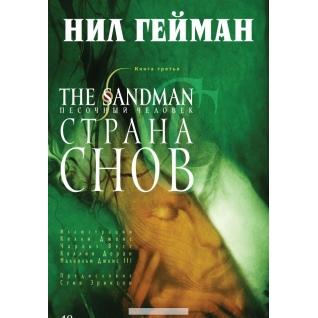 """Гейман Нил """"The Sandman. Песочный человек. Книга 3. Страна снов, 978-5-699-56302-9, 978-5-389-09099-6, 978569956"""""""