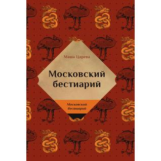 Московский бестиарий