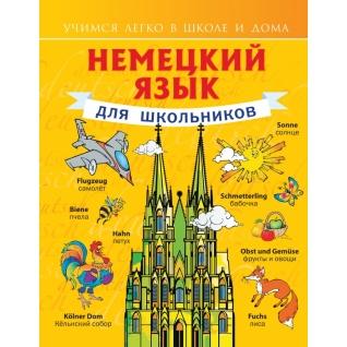 С.А. Матвеев. Немецкий язык для школьников. Учебное пособие, 978-5-17-080773-4