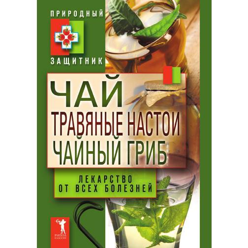 Чай, травяные настои, чайный гриб. Лекарство от всех болезней 38717143