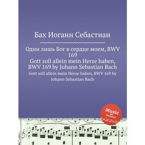Один лишь Бог в сердце моем, BWV 169 38717943