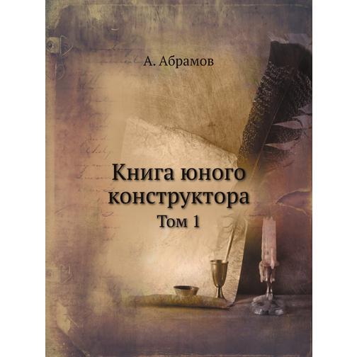 Книга юного конструктора. Том 1 38717667
