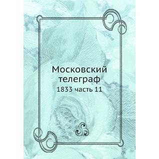 Московский телеграф (ISBN 13: 978-5-517-93467-3)