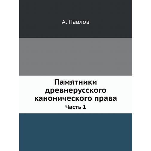 Памятники древнерусского канонического права 38734537