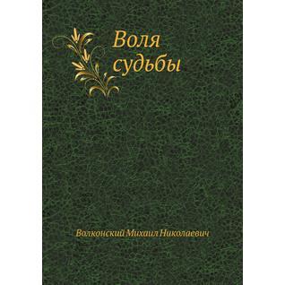 Воля судьбы (ISBN 10: 5-253-00630-3)