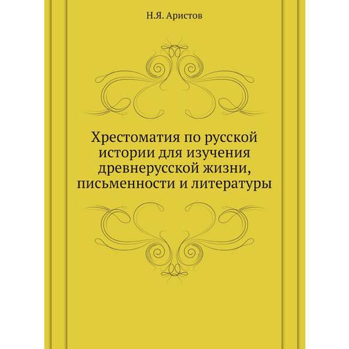 Хрестоматия по русской истории для изучения древнерусской жизни, письменности и литературы 38716888