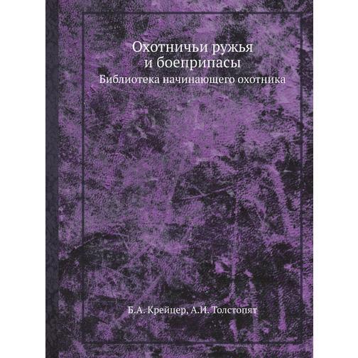 Охотничьи ружья и боеприпасы (Издательство: ЁЁ Медиа) 38734722