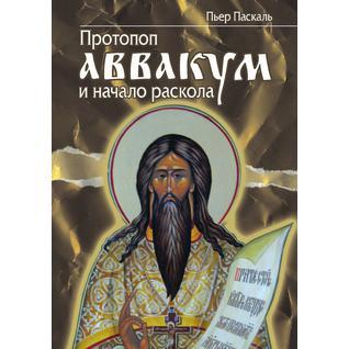 Протопоп Аввакум и начало Раскола (Издательство: Издательский Дом ЯСК)