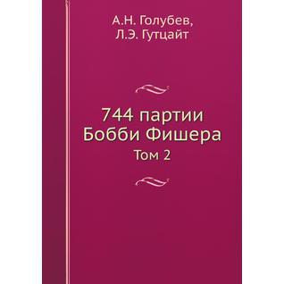 744 партии Бобби Фишера (ISBN 10: 5-900534-01-4)