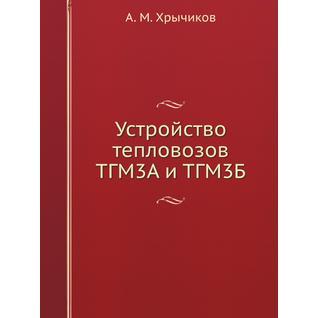 Устройство тепловозов ТГМ3А и ТГМ3Б