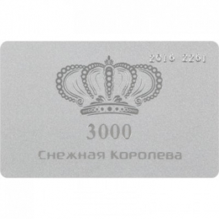 Карта подарочная Снежная королева 3000р