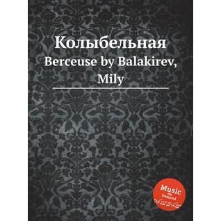 Колыбельная (Автор: М. Балакирев)