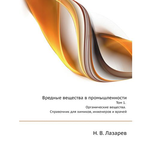 Вредные вещества в промышленности (ISBN 13: 978-5-458-25208-9) 38717482