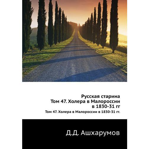 Русская старина (Издательство: ЁЁ Медиа) 38733178