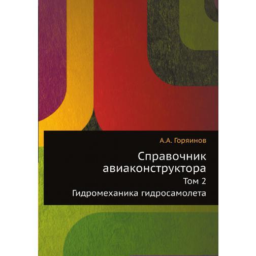 Справочник авиаконструктора 38733172