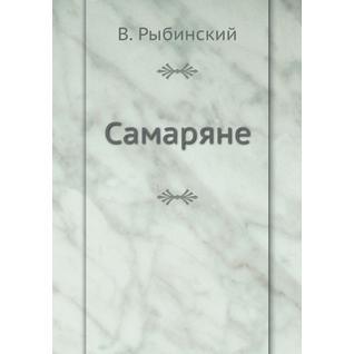 Самаряне